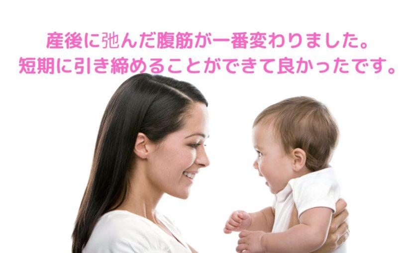 産後 腹筋 引き締め