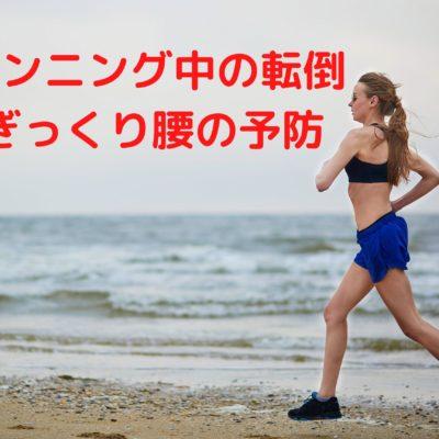 転倒予防 ぎっくり腰予防